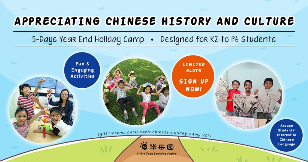 Little Gems Learn Chinese Holiday Camp 2017